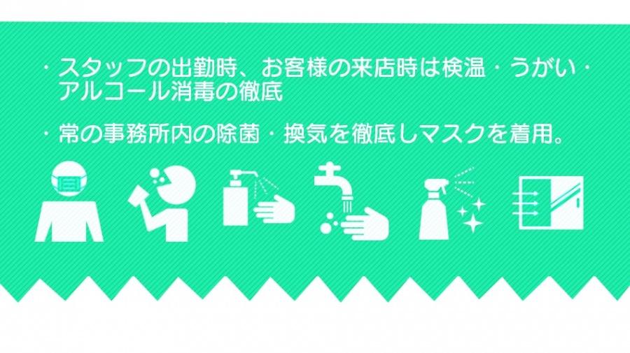 新型コロナウイルス感染拡大防止にご協力お願いします。